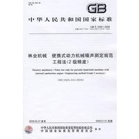 林业机械 便携式动力机械噪声测定规范 工程法(2级精度)