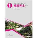 园林植物图鉴丛书——观赏乔木(第二版)