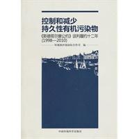 《控制和减少持久性有机污染物――《斯德哥尔摩公约》谈判履约十二年(1998》封面