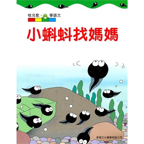 小蝌蚪找妈妈儿歌 小蝌蚪找妈妈 小蝌蚪找妈妈贝瓦 小蝌蚪找妈妈故事