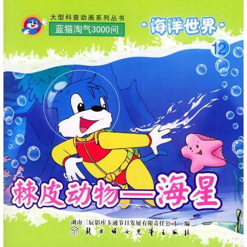 海洋世界(12):棘皮动物-海星(注音版)——蓝猫淘气3000问·口袋书系列