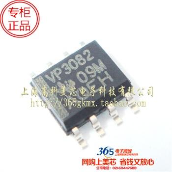 高科美芯 ic集成电路65hvd3082 sop8 代码vp3082 云野电子元器件 5元