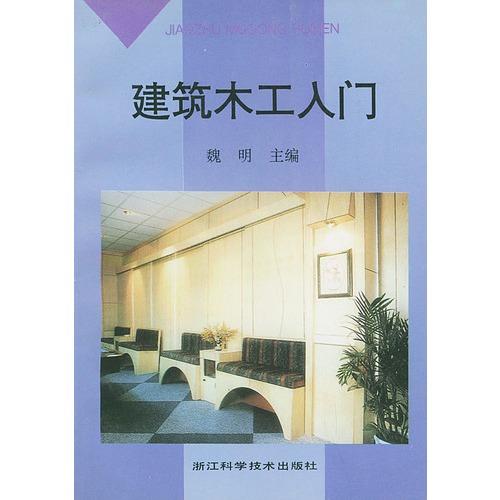 建筑木工入门 /¥0