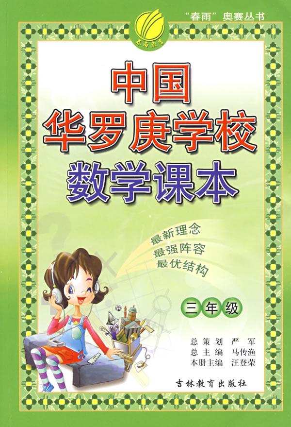三年级:中国华罗庚学校数学课本图片