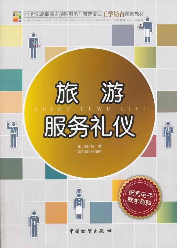 旅游服务礼仪/陈瑜 (编者):图书比价:琅琅比价网