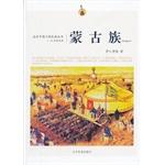 走近中国少数民族丛书—蒙古族