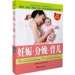 妊娠 分娩 育儿-提高孕妈妈及其家人幸福指数的百科全书