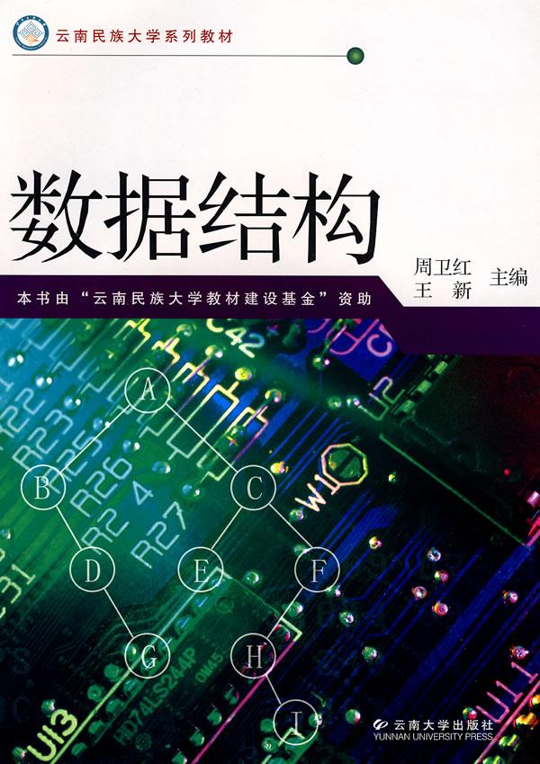 云南民族大学系列教材——数据结构