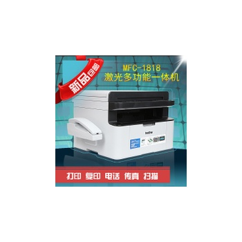 兄弟MFC-1818黑白多功能激光一体机 打印/复印/扫描/传真/电话 兄弟1818激光打印一体机 带电话听筒手柄 替代 兄弟MFC7360一体机