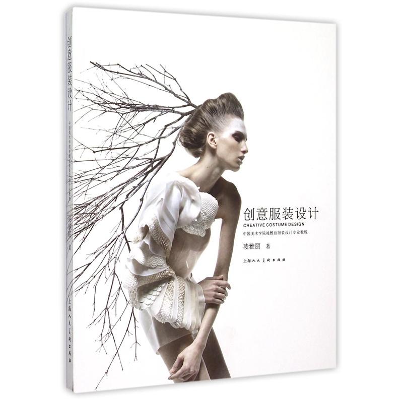 创意服装设计(中国美术学院凌雅丽服装设计专业教程)