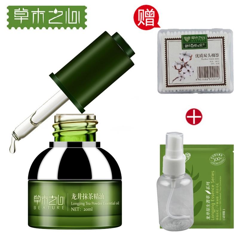 草木之心 龙井抹茶精油 20ml 买即送 草木之心棉签,喷雾瓶,抹茶面膜