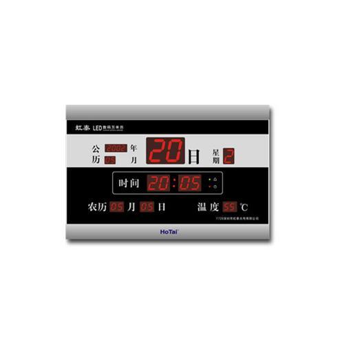 王道 虹泰 f728b-04 led电子数码万年历 挂钟/闹钟/电子钟/数码钟