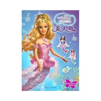 芭比炫彩涂色电影故事:芭比梦幻仙境之美人鱼图片