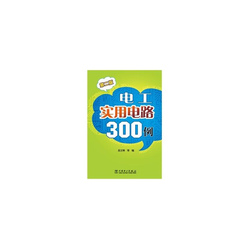 《电工实用电路300例(第二版)