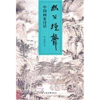 中国画家诗话:幽谷钟声