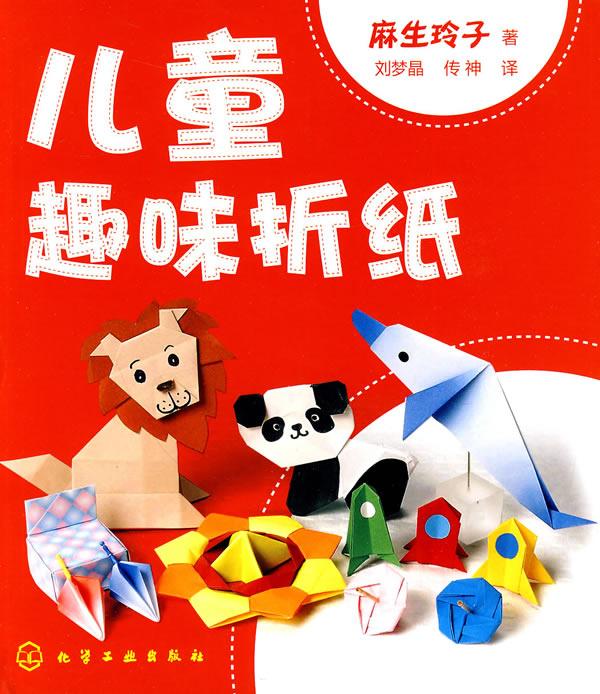 折纸书封面设计