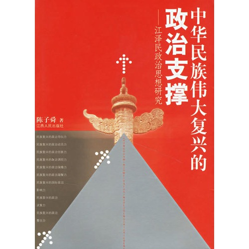 中华民族伟大复兴的政治支撑