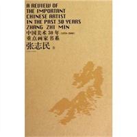 中国美术30年重点画家书系・张志
