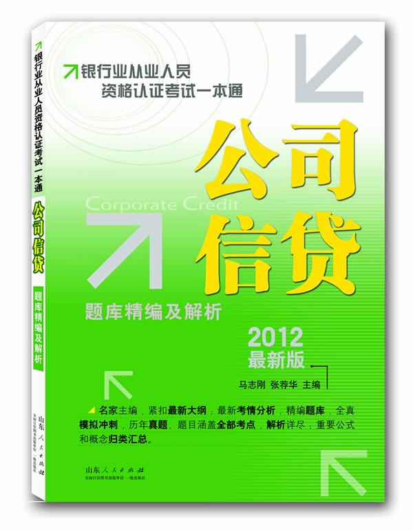 2012银行业从业资格认证考试一本通