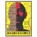 《蒋介石麾下五大王牌主力》