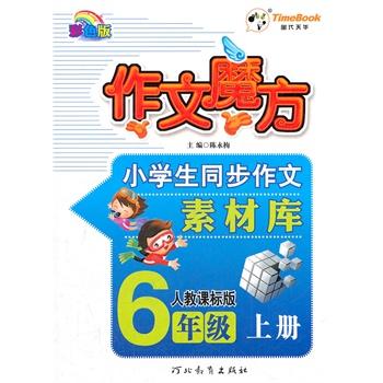 小学生同步作文素材库 作文魔方六年级 人教课标版 上册 2012年5月印刷