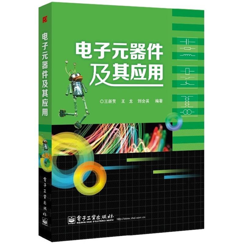 《电子元器件及其应用(电子元器件&应用电路