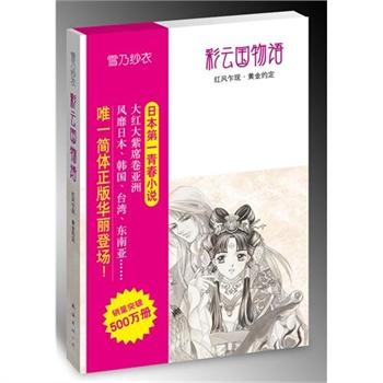 大长今古筝曲谱简单-彩云国物语 红风乍现 黄金约定 日本第一青春小说 唯一简体正