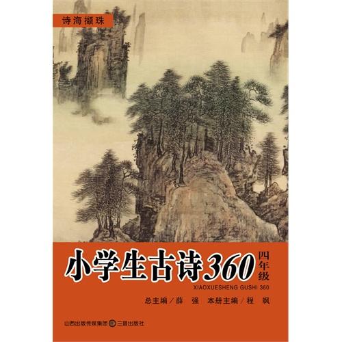 小学生古诗360(四年级)(电子书)