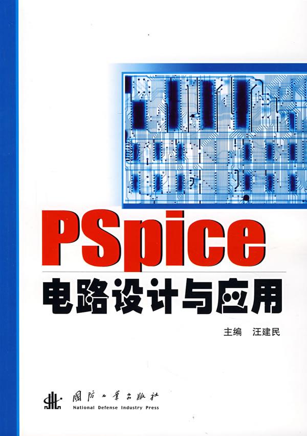 pspice 电路设计与应用