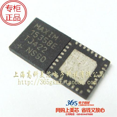 高科美芯 ic集成电路芯片max1535be qfn32贴片 电池管理 云野电子元器
