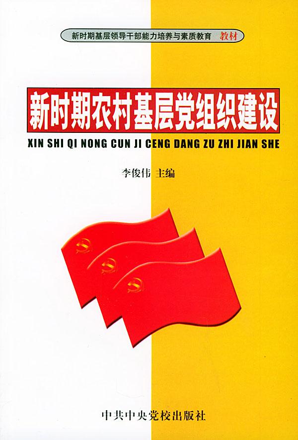新时期农村基层党组织建设——新时期农村基层党组织建设