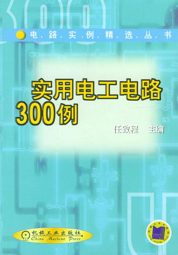 实用电工电路300例 最新报价