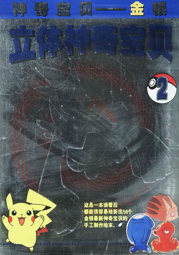 神奇宝贝-金银:立体神奇宝贝2(手工制作图书系列神奇