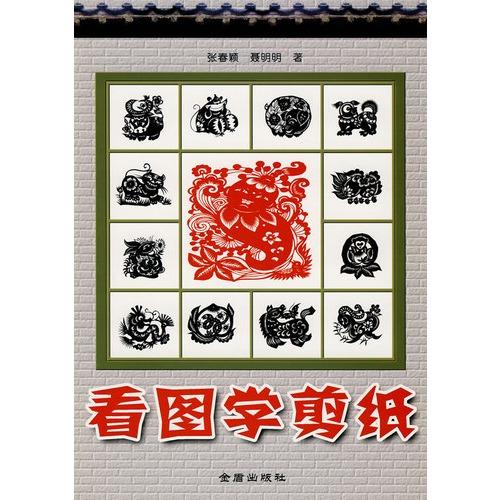 阴阳结合法  四,剪纸步骤  第二章 剪纸技法面面观  一,剪制技法  1.