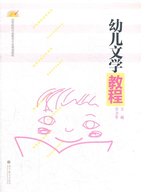 幼儿文学教程 /方卫平