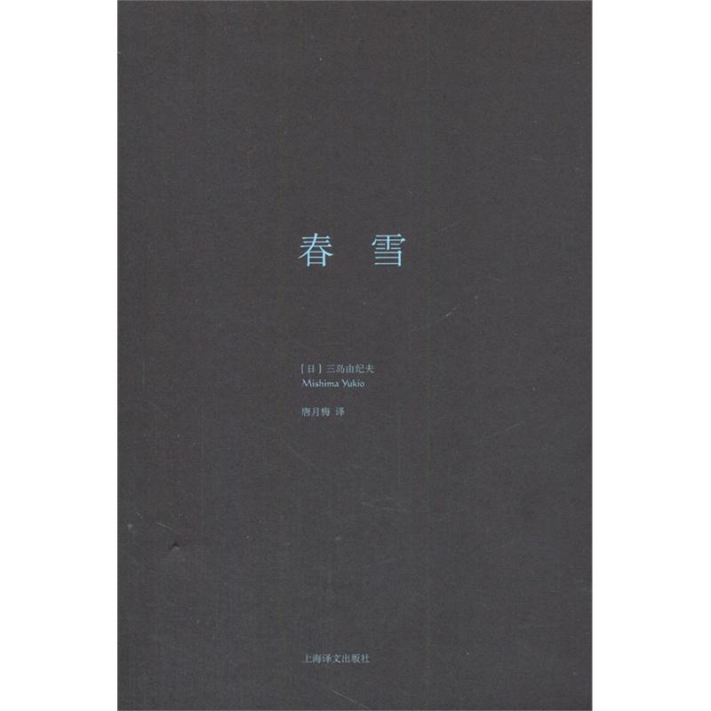 《春雪(三岛由纪夫作品系列精装)》(日)三岛由纪夫