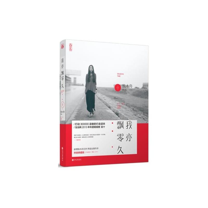 《我亦飘零久 独木舟 正版书籍》独木舟图片