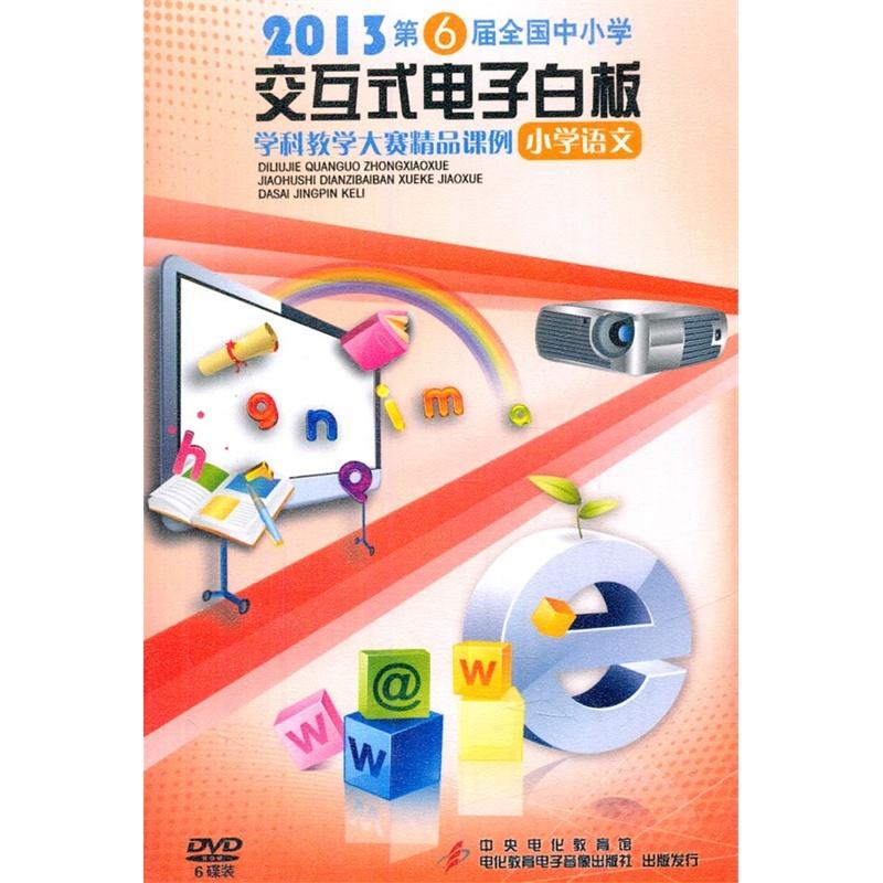 【2013年第六届小学中小学交互式电子白板学全国合浦图片
