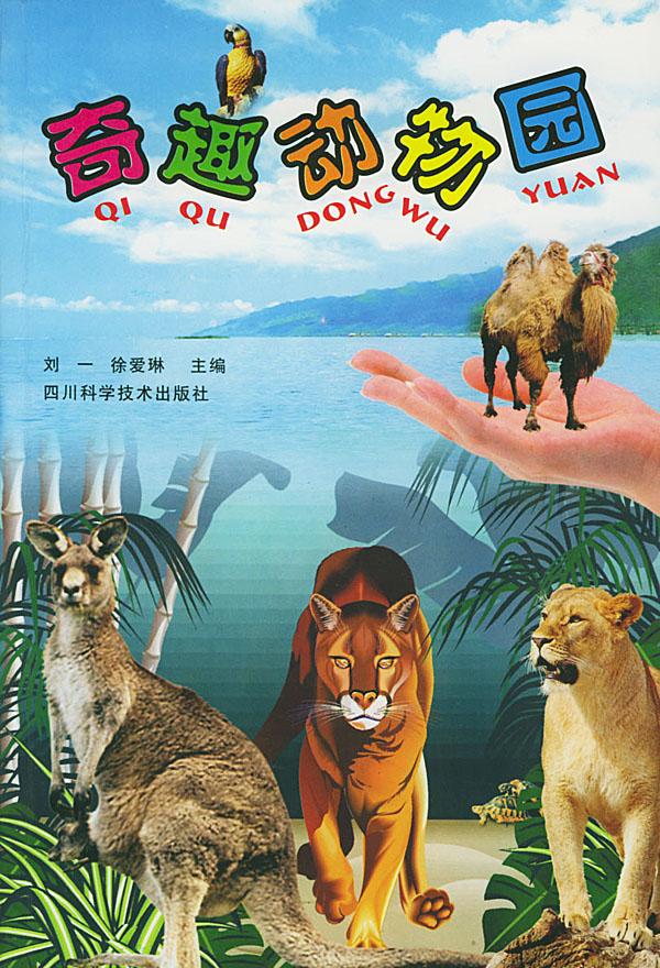 奇趣动物园/刘一,徐爱琳