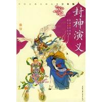 封神演义——中国古典文学名著少年版