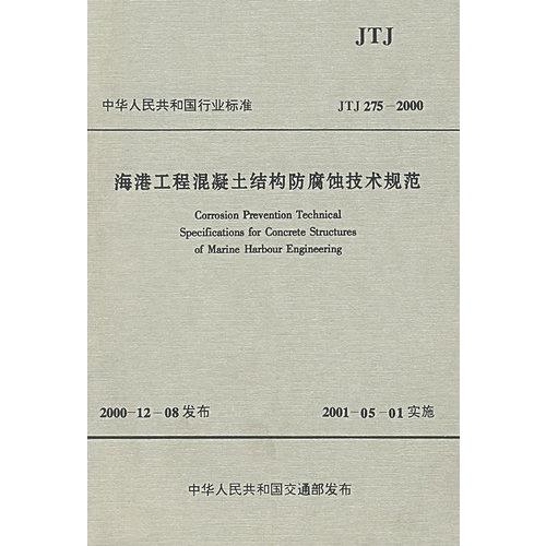 海港工程设计手册(下册)