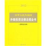 中华人民共和国外商投资法律法规全书(2012 含英文文本)