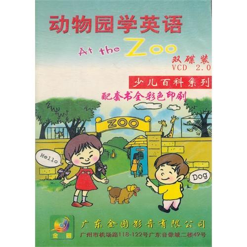 动物园学英语(2vcd)