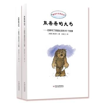 雅诺什经典绘本:熊爸爸的大书(套装共2册)