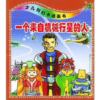 一个来自机械行星的人/少儿科幻卡通画书图片