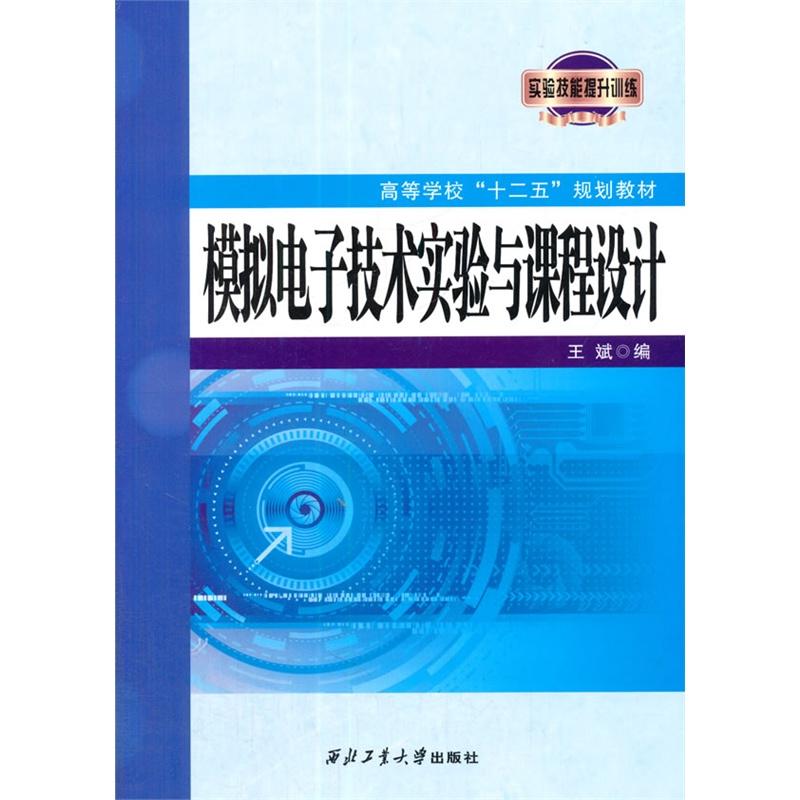 模拟电子技术实验与课程设计