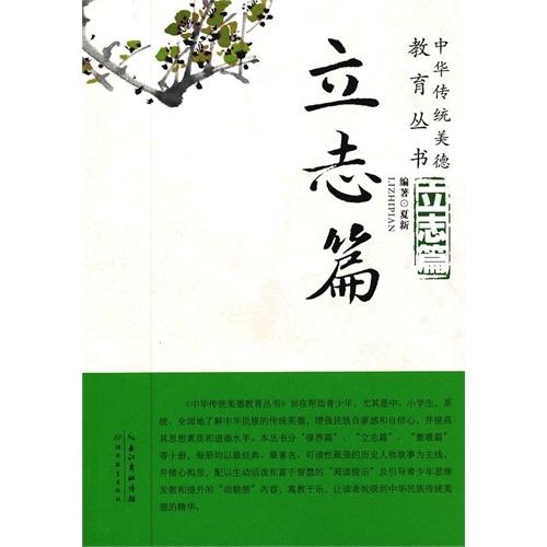 中华传统美德教育丛书 立志篇