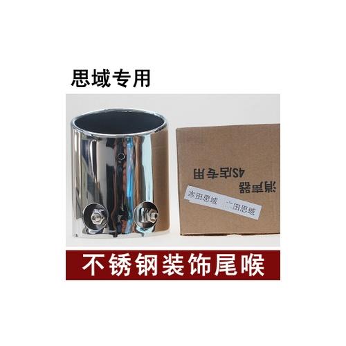 思域尾喉 汽车排气管 304不锈钢消声器 尾吼 消音器高清图片