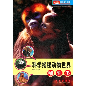 科学揭秘动物世界-哺乳类
