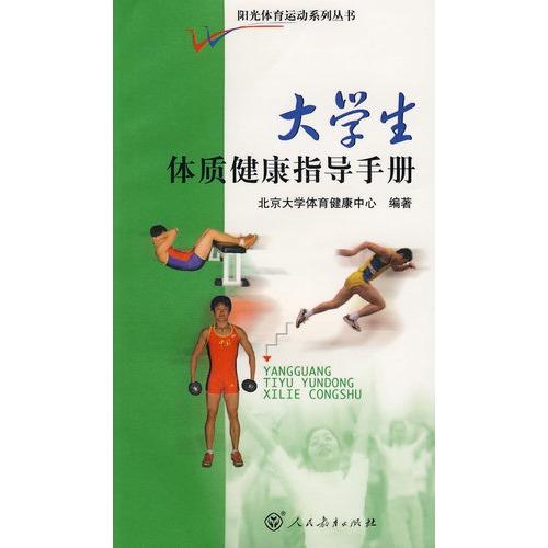 《标准》涵盖的是与学校体育密切相关的学生身体健康范畴.